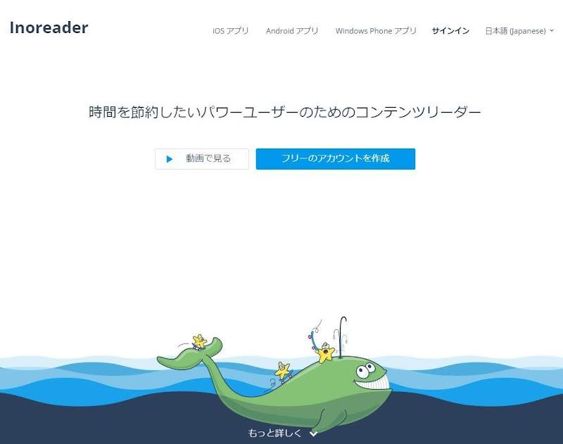 Inoreader-トップ画像のキャプチャ