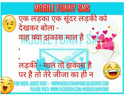FUNNY NEW LATEST SMS JOKES