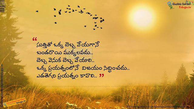 Best Good morning Whatsapp status in telugu