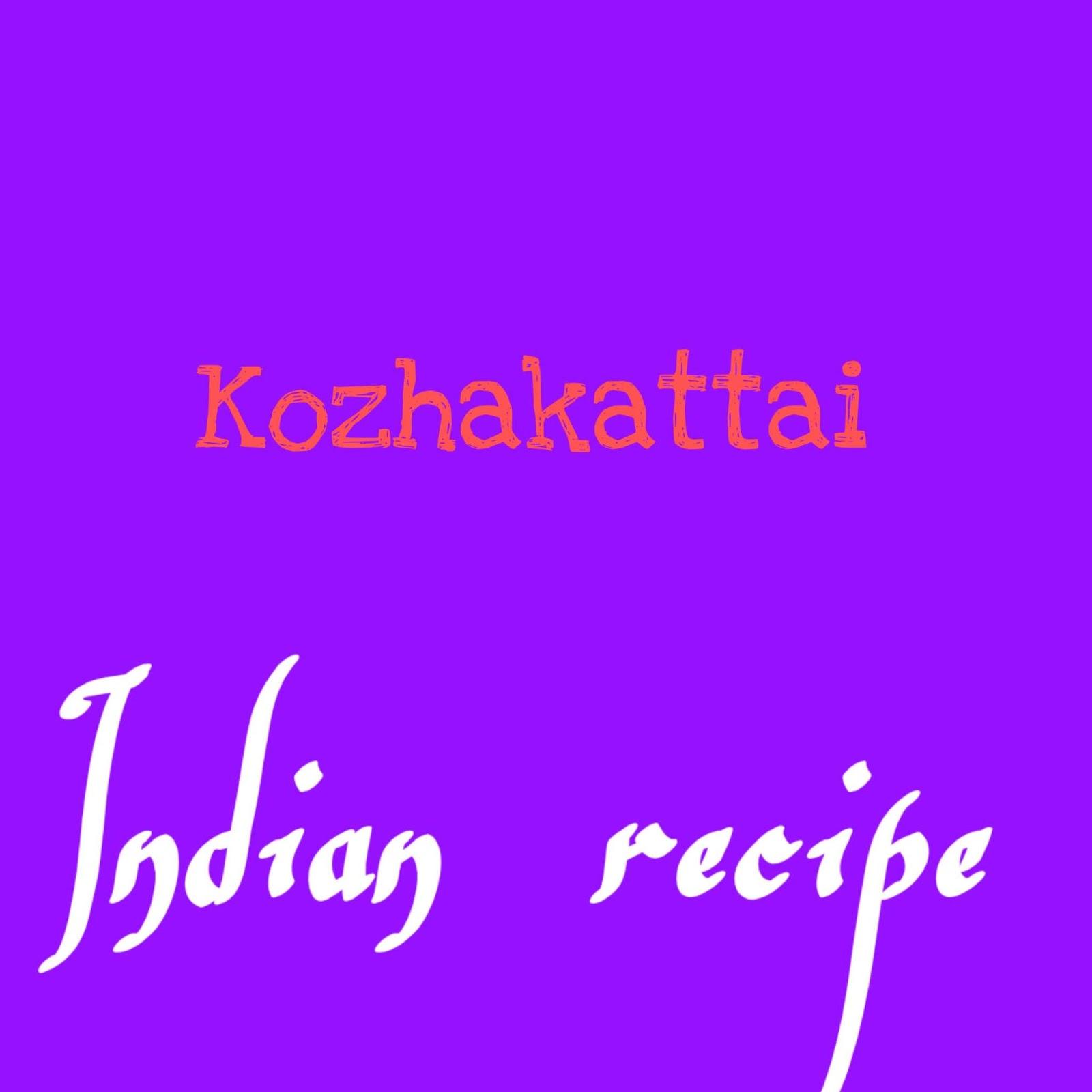 ভারতীয় রেসিপি জানুন বাংলাতে |  Kozhakattai Indian Recipes