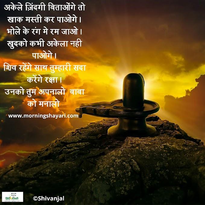 शिव जी शायरी Shiv Ji Shayari