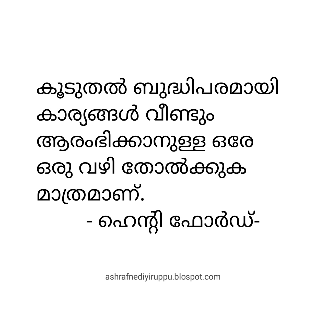 Positive Life Quotes Malayalam Failure