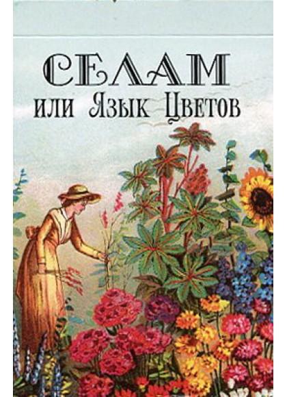 Язык цветов или селам