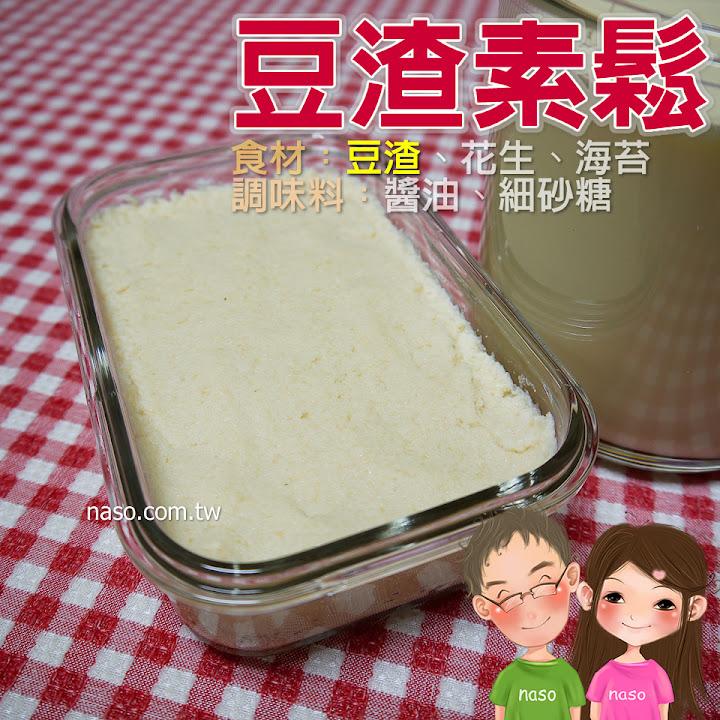 【naso簡易食譜】自製豆漿的您,一定要看!「豆渣素香鬆」