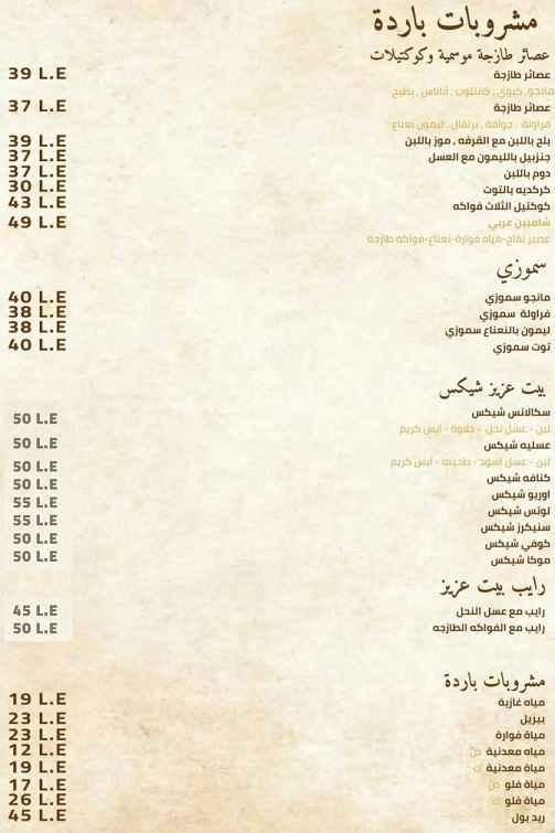 منيو مطعم بيت عزيز 8