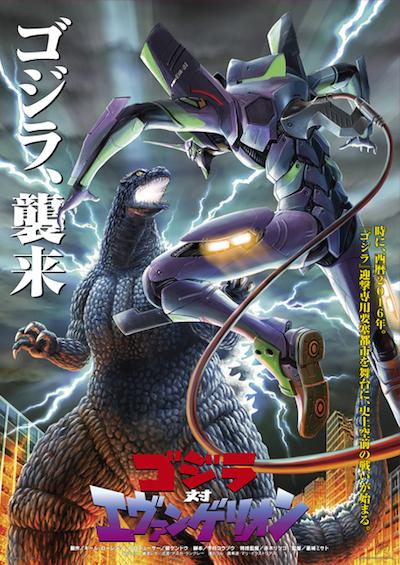 Godzilla%2Bvs%2BEvangelion%2BBlog.png