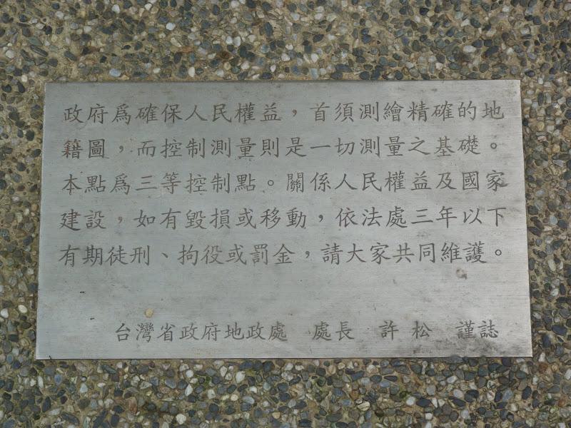 Xizhi, Taipei. Exposition Renoir puis concert au parc Daan - P1330708.JPG