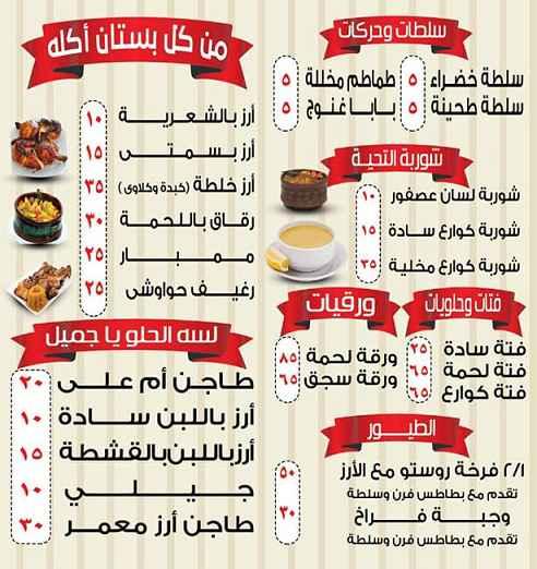 منيو مطعم ابو الهنا 1