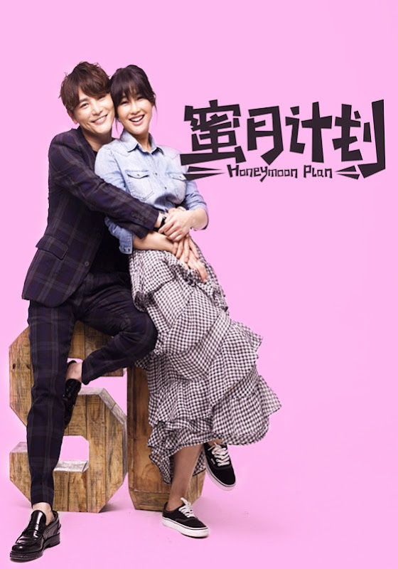 Honeymoon Plan China Movie