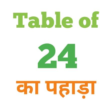 24 Ka Pahada ( 24 का पहाड़ा ) 24 ka pahada in hindi - Group Exam