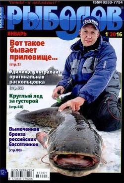 Читать онлайн журнал<br>Рыболов №1 Январь 2016<br>или скачать журнал бесплатно