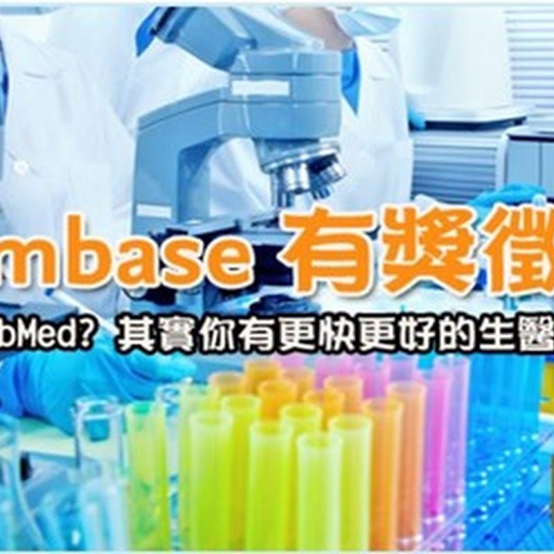 Embase資料庫有獎徵答