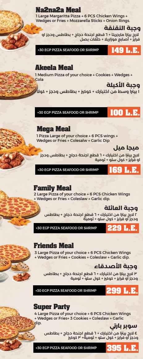 منيو مطعم دبل ديز بيتزا 8