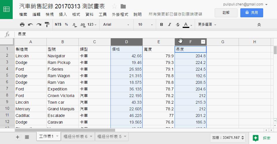 [2017-03-14_105151%5B2%5D]