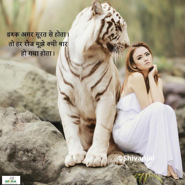 ishq, Ashiqi, Prem, Dil, phool Image, Ladki Image
