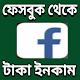 ফেসবুক থেকে টাকা আয় করুন (Facebook_income) Download on Windows