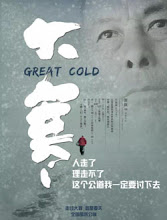 Great Gold China Movie
