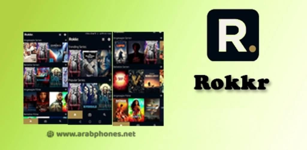 تحميل برنامج Rokkr لمشاهدة الأفلام والمسلسلات القنوات مجانا