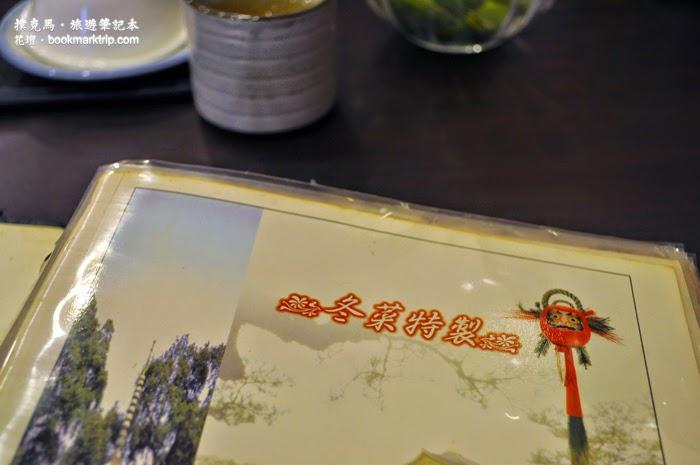 新玖富日本料理菜單