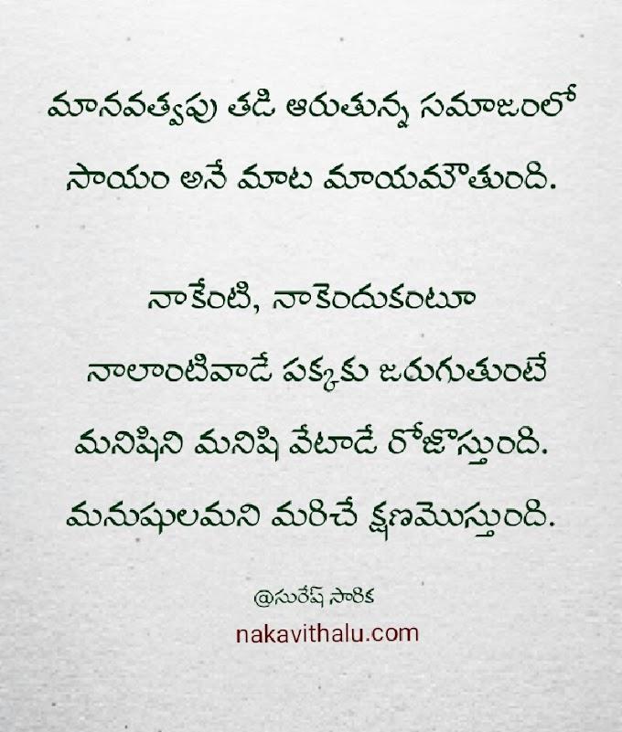 మానవత్వపు తడి అరుతున్న సమాజం - Telugu kavithalu on society