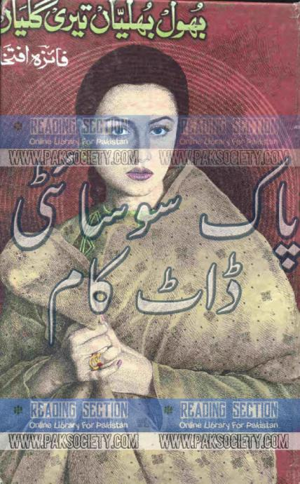 Bhool Bhulaiya Teri Galiyan Complete Novel By Faiza Iftikhar