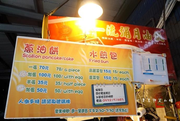 2 古亭市場水煎包蔥油餅 食尚玩家 台北捷運美食2015全新攻略