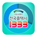 전국 택시콜 서비스 1333 icon