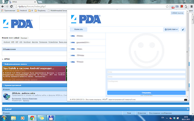 4pda QMS 2.0