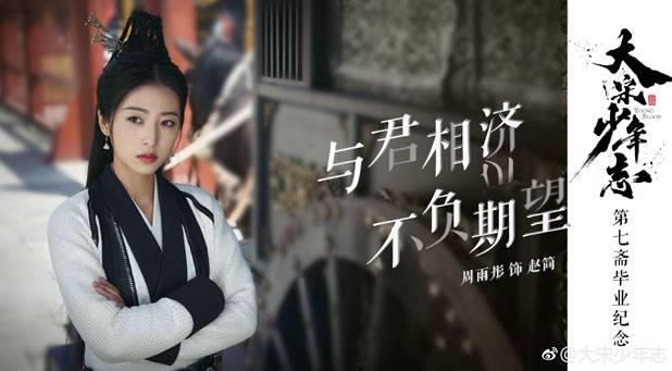 Young Blood China Drama