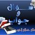 حكم من يصنع صفحه علي الانترنت  باسم امرأه وهو رجل