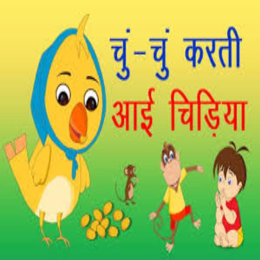 Chun Chun Karti Aayi Chidiya : Offline Poem file APK Free for PC, smart TV Download