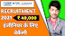 NTPC LIMITED RECRUITMENT 2021