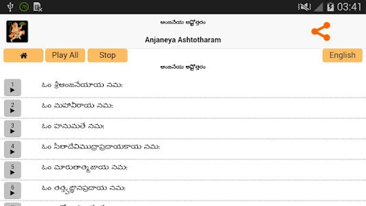 Anjaneya Ashtotharam - Telugu screenshot 5