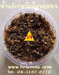 น้ำพริกกะปิเห็ดหยองเจ เพื่อสุขภาพ