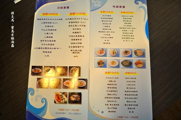 寶島有餘海鱻菜單