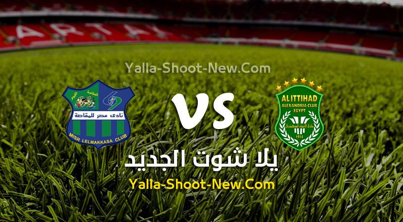 مباراة الاتحاد السكندري ومصر المقاصة