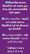 Download std 6 to 8 sva adhyyan pothi sem 1 & 2