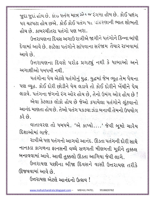 uttarayan essay in gujarati language