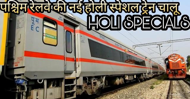 पश्चिम रेल ने घोषित की 11 जोड़ी नई त्योहारी स्पेशल ट्रेन । होली स्पेशल । HOLI SPECIAL TRAINS TIMETABLE |