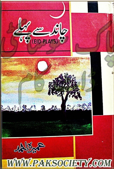 Chand Se Pehle Complete Novel By Umera Ahmed