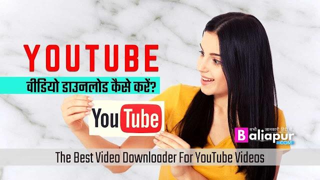 बेस्ट 2021 यूट्यूब वीडियो डाउनलोडर ऐप