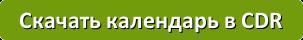 button_skachat-kalendar-v-cdr