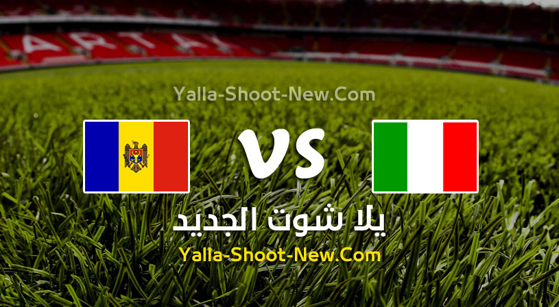 مباراة ايطاليا ومولدوفا