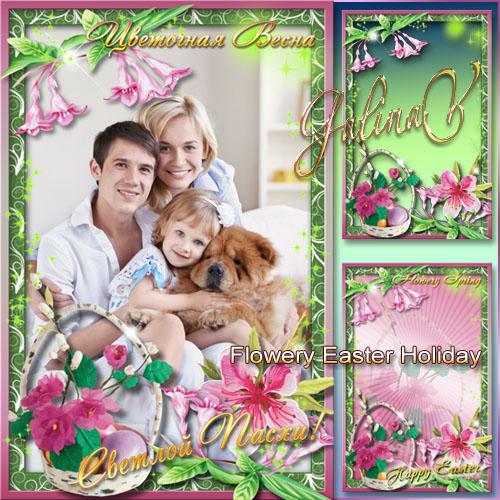Весенняя семейная рамка - Цветочный праздник Пасха