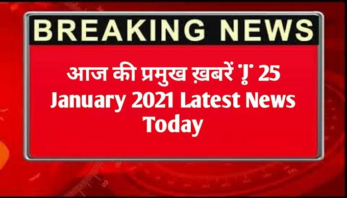 आज की प्रमुख ख़बरें | 25 January 2021 Latest News Today