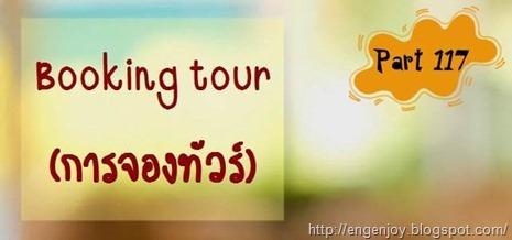 บทสนทนาภาษาอังกฤษ Booking tour (การจองทัวร์)