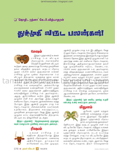 Aval Vikatan Yearly Astrological Forecast