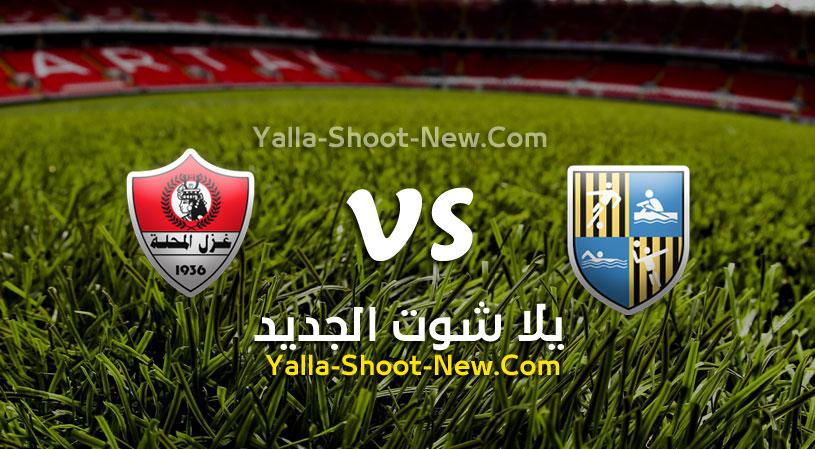 مباراة المقاولون العرب وغزل المحلة