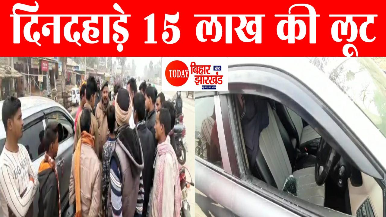 आरा में दिनदहाड़े 15 लाख रुपये की लूट, देर से पहुँची पुलिस