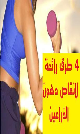 4 طرق للتخلص من دهون الذراعين